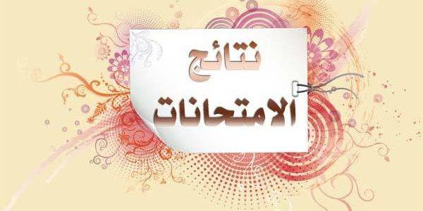 موعد تسليم بطاقات نتائج الطلاب وإعلان الدرجات من البوابة الرسمية لوزاة التربية بالكويت
