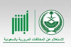 الاستعلام عن مخالفات المرور برقم اللوحة بالمملكة العربية السعودية