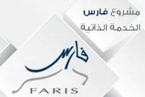 نظام فارس للخدمة الذاتية ورابط استقبال الطلبات