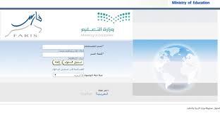 نظام فارس الجديد 1439 ورابط التسجيل في نظام الخدمة الذاتية