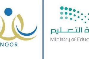 نظام نور استعلام برقم الهوية 1440 الاستعلام عن نتائج الطلاب موقع وزارة التعليم السعودية