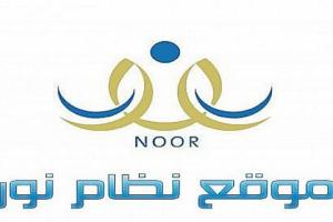 6 خدمات أساسية يقدمها نظام نور الالكترونى لكافة الطلاب السعوديين بمراحل التعليم المختلفة