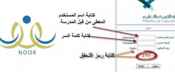 الاستعلام عن نتائج الطلاب بالسجل فقط ودخول نظام نور الموحد بالهوية الوطنية 1439