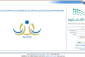 طريقة تحديث البيانات وإدخال الرغبات في نظام نور وزارة التعليم السعودي