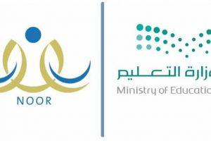 الإدارة العامة للتعليم وإدخال الأداء الوظيفي في نظام نور