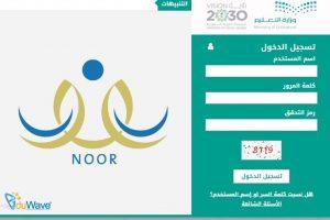 رابط نظام نور برقم الهوية الوطنية للأستعلام عن النتائج