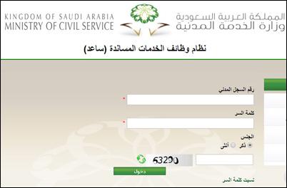 طرق التسجيل في نظام ساعد للوظائف المدنية الجديد للرجال والنساء