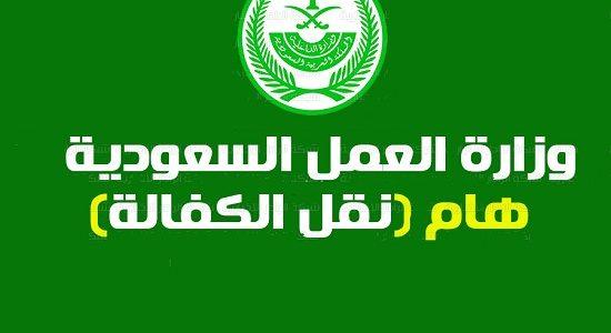 الرابط الخاص للإستعلام عن نقل كفالة وافد برقم الهوية