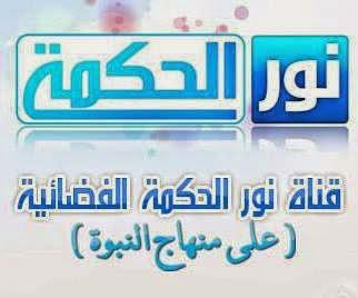 ضبط تردد قناة نور الحكمة الإسلامية بالنايل سات لمتابعة جيدة بقدوم شهر رمضان