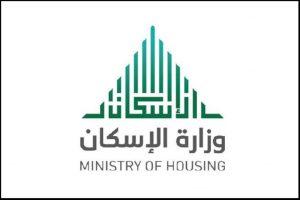 """وزارة الإسكان السعودية تعلن عن الدفعة السادسة الفائزة ببرنامج """"سكني"""" لشهر يوليو بعدد 17923 منتج"""