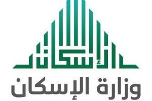استعلام أسماء مستحقي الدعم للدفعة الرابعة لسكني 2018