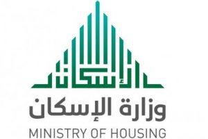 إعلان وزارة الإسكان عن ارتفاع نسبة تملك السعوديين للمنازل