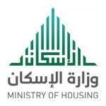 وزارة الاسكان تعلن عن اسماء الدفعة الرابعة من مستحقي الدعم السكنى وتطلق 20 ألف منتج تمويلي وسكني