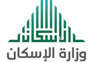 وزارة الاسكان تعلن عن الدفعة السادسة من مستحقي الدعم السكني لهذا العام يوم 15/7/2017