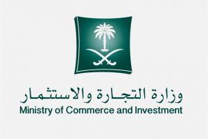 رابط الاستعلام عن السجلات التجارية برقم الهوية عبر موقع وزارة التجارة والأستثمار