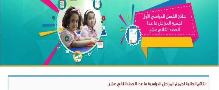 الرابط الخاص بالاستعلام عن نتائج الطلاب داخل الكويت في عام 2018 بالرقم المدني