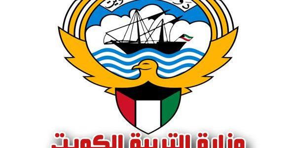 موعد تسليم بطاقات درجات الاختبارات الكويتية رابط موقع Taaleb 2017 وزارة التربية والتعليم