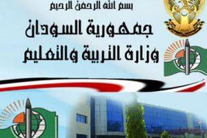 الاستعلام عن نتيجة الشهادة السودانية 2018 برقم الجلوس روابط استعلام نتائج ثانوية السودان
