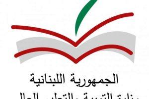 الاستعلام عن نتائج البريفية 2018 نتيجة الشهادة المتوسطة بلبنان عبر وزارة التربية والتعليم