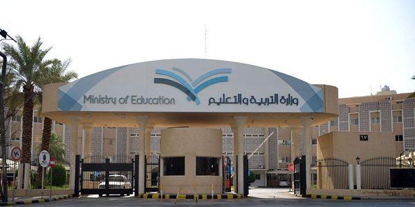 وزارة التعليم تعلن عن فتح باب التقديم للإيفاد الداخلى ورابط التسجيل الخاص به