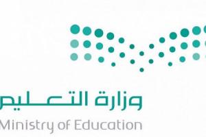 وزارة التعليم السعودى تعلن بدء حركة النقل الداخلى لعام 1438 للمعلمين والمعلمات