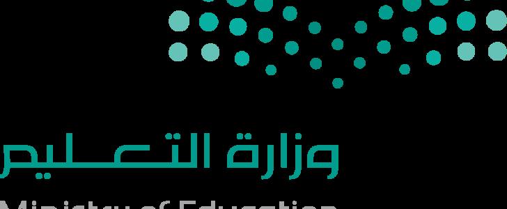 المدارس الأهلية والأجنبية التابعة لتعليم الرياض تزيد المصروفات الدراسية
