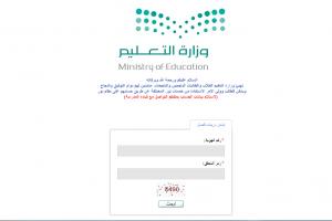 رابط نظام نور التعليمي للاستعلام عن نتائج المرحلة الإبتدائية
