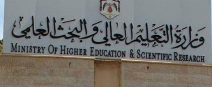 نتائج تنسيق القبول الموحد الاستعلام عن أسماء المقبولين بالجامعات الأردنية برقم الجلوس
