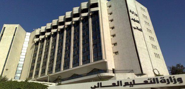 الاستعلام عن نتائج المفاضلة العامة 2018 برقم الاكتتاب نتائج المفاضلة الاسمية عبر وزارة التعليم العالى بسوريا