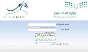 رابط نظام فارس الجديد للخدمة الذاتية للمعلمين والإداريين والموظفين