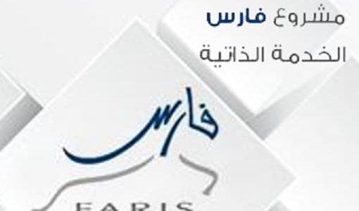 استقبال طلبات النقل الجديدة والتسجيل في نظام فارس الخدمة الذاتية 1439هـ