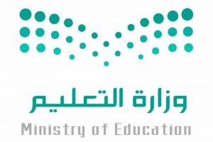 الموعد المحدد لصرف العلاوة السنوية للعاملين في إدارة التعليم السعودي