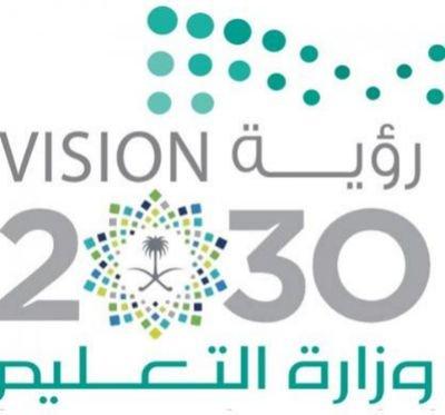 شعار الوزارة مع الرؤية شفاف
