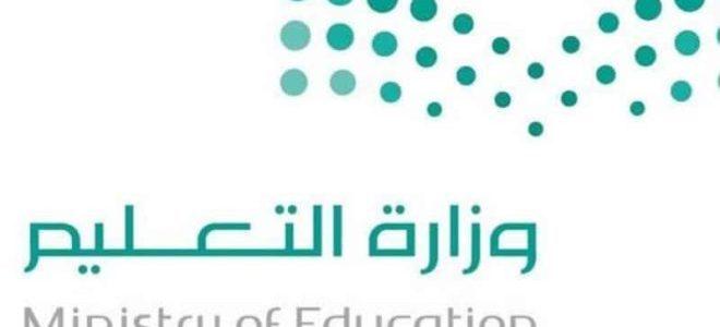 نظام نور للتسجيل الابتدائي عبر البوابة الإلكترونية التي خصصتها وزارة التعليم السعودية