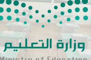طرق الاستعلام عن اسماء المنقولين والمنقولات في حركة النقل الداخلية التابعة لوزارة التعليم السعودي