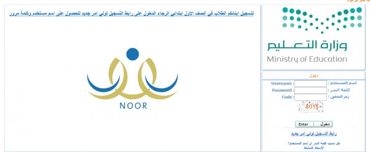 التسجيل في خدمة النقل المدرسي من خلال موقع نور