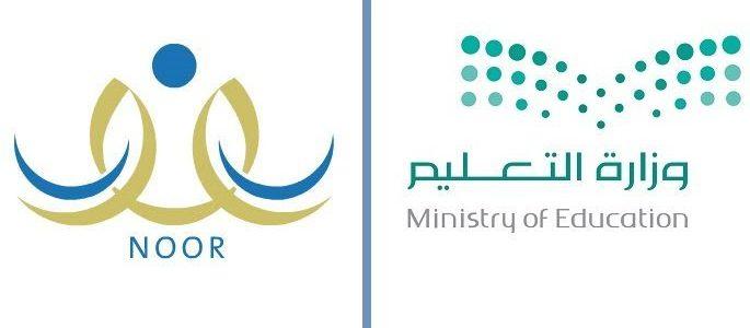 قريباً.. تعديل الرغبات للمنقولين بالوظائف الإدارية عبر نظام نور في السعودية