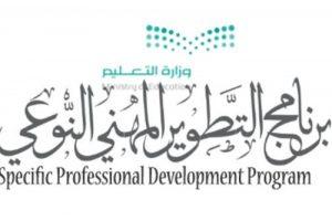 برنامج التطوير النوعي نظام خبرات والتسجيل الإلكتروني عبر بوابة عين لخدمة الطالب والمعلم