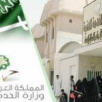 مواعيد التقديم على عدد 4534 من وظائف الخدمة المدنية للرجال والنساء بمختلف المؤهلات