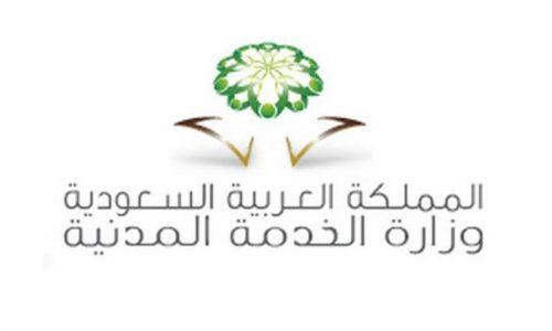 وزارة الخدمة المدنية جدارة 1439 تعلن عن طريقة المفاضلة بين المتقدمين الى الوظائف التعليمية