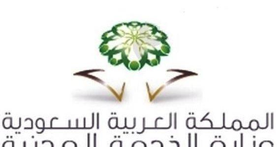 بيانات هامة عن موقع جدارة للتوظيف السعودي الالكتروني والرابط الخاص به