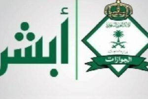 مخالفات المرور عبر موقع أبشر بالمملكة العربية السعودية