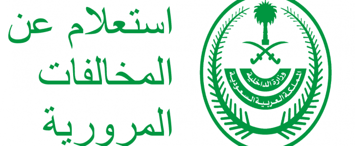 رابط مباشر للاستعلام عن المخالفات المرورية في السعودية