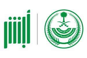 طريقة الاستعلام عن المخالفات المرورية السعودية عبر موقع أبشر برقم الهوية