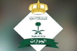 أسعار تجديد الإقامة للوافدين في المملكة العربية السعودية في عام 2019