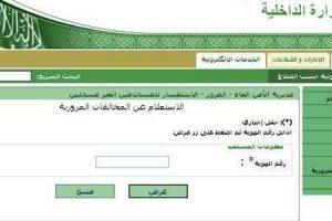رابط مباشر للاستعلام عن المخالفات المرورية السعودية