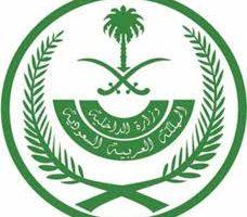 إلغاء طلب موعد جوازات السفر السعودية من خلال بوابة أبشر الإلكترونية moi.gov.sa