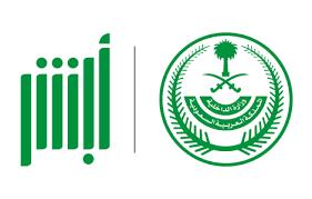 استعلام عن تأشيرة خروج وعودة ونظام أبشر الجوازات السعودية