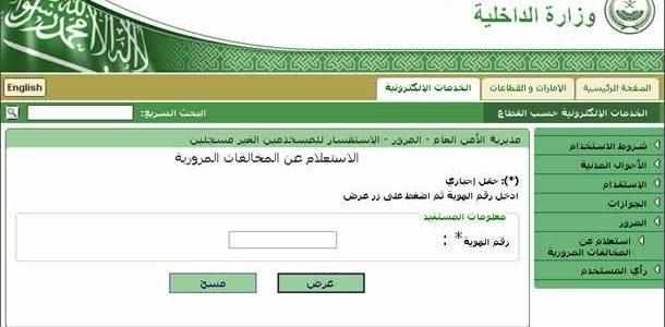 موقع أبشر يقدم المخالفات المرورية برقم الهوية في السعودية