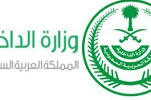 استعلام عن إيقاف خدمات برقم الهوية من خلال وزارة الداخلية السعودية